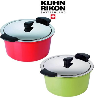 瑞康 Kuhn Rikon HOTPAN  休閒鍋 湯鍋 悶燒鍋 瑞康鍋 3L 瑞士空運 現貨