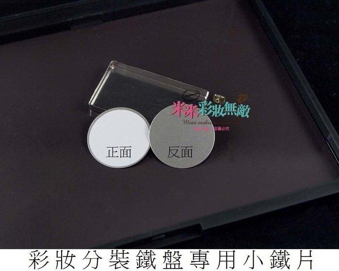 【米米彩妝無敵】彩妝分裝鐵盤專用小鐵片 空盤 鋁盤 鐵盤 2.4公分 新秘 美容考試 特價11元