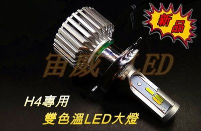 @板橋賣場@ 2017 最新款 H4 H7 H11 三色 LED 可切換 三色溫 LED 大燈 LED燈泡