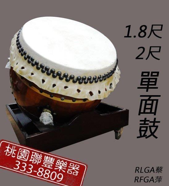 《∮聯豐樂器∮》單面 大鼓 獅鼓 1.8尺~2.4尺 10000 元 起  (春酒 尾牙 出租 出售)《桃園現貨》
