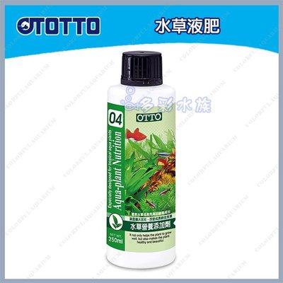 台北►►多彩水族◄◄ OTTO奧圖~水草液肥  250ml~綜合液肥、 水草培育、成長所需