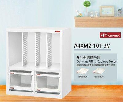 【樹德收納系列】落地型資料櫃 A4XM2-101-3V (檔案櫃/文件櫃/公文櫃/收納櫃/效率櫃)