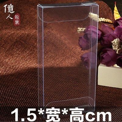 阿里家 億人熱賣小號韓版禮盒長方形包裝盒簡約透明塑料盒子卡盒名片盒/訂單滿200元出貨