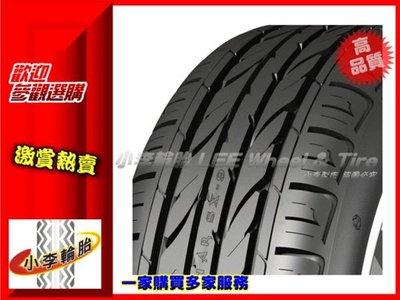 【小李輪胎】NAKANG 南港 SX9 225-60-17 225-65-17 235-55-17 235-65-17 全系列 特價 供應歡迎詢問