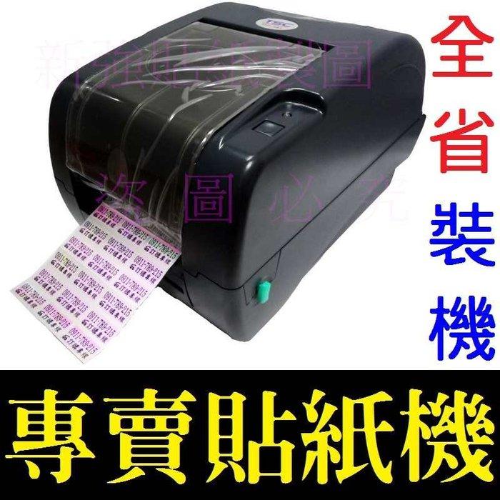 TTP-345/TTP-247條碼機貼紙機標籤機印工商貼紙廣告貼紙姓名貼紙QRCode貼紙飲料外送電話貼紙基隆高雄印貼紙