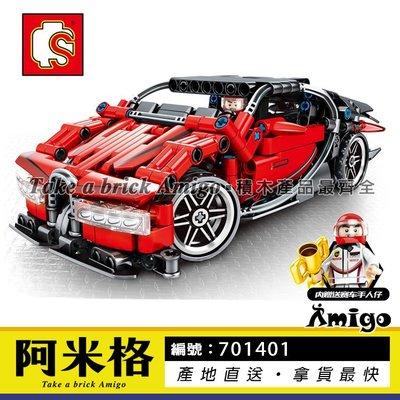 阿米格Amigo│森寶701401 布加迪 Bugatti Chiron 迴力車 超跑 世界名車 科技系列 非樂高但相容