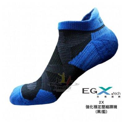 ☆永璨體育☆ EGX tech衣格 2X 強化穩定壓縮踝襪(黑/藍) 襪子 保護 防護