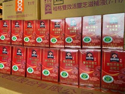 出清 桂格 雙效活靈芝 滋補液 60ml (單瓶紙盒裝) 每瓶特價$46元,須貨到付款者另+30元