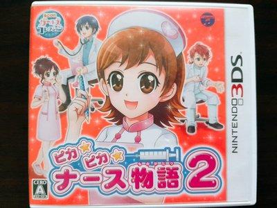 3DS 小護士物語 2 稀有純日版