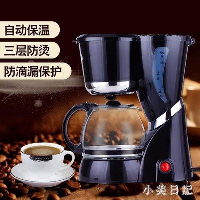 220v美式咖啡機 家用咖啡壺 自動小型咖啡機 滴漏式煮咖啡煮茶壺 js9352』