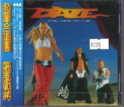 華聲唱片- 發暈合唱團 DAZE  / 飆風戰將 They Came To Rule / 全新未拆CD