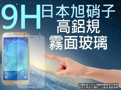 9H 霧面 玻璃螢幕保護貼 日本旭硝子 三星 J7/J7(2016) J700 強化玻璃 螢幕保貼 耐刮 抗磨