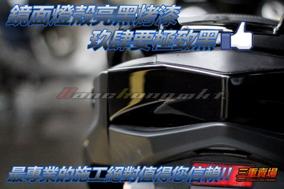 三重賣場 新勁戰四代專用 燈殼亮黑烤漆 尾燈烤漆 歐規 燻黑 烈紅 大燈烤漆 非 大燈護片 藍寶堅尼 BMW KOSO