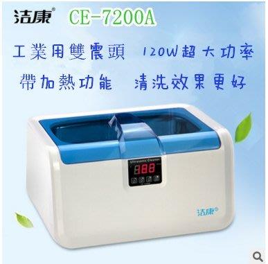 【工業清洗機】7200A雙震頭120W大功率 超音波清洗機 2.5L 清洗眼鏡 珠寶 假牙奶瓶 墨盒 牙科 實驗室適用