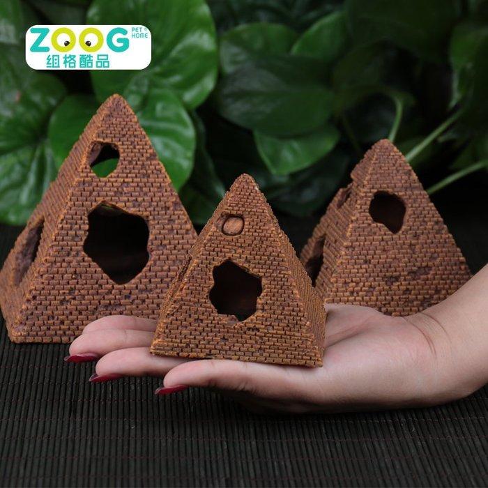 爬蟲飼養箱盒造景躲避洞穴沙漠造景金字塔大小號寵物蛇爬寵箱