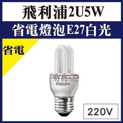 清倉特價品 philips 飛利浦 5W 220V 2U燈泡 E27 省電燈泡 白光【奇亮精選】含稅 台中市