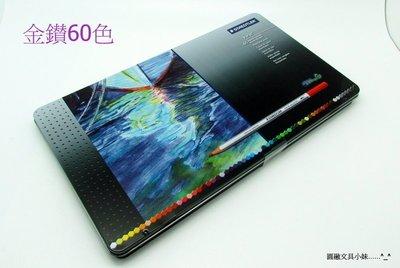 【圓融文具小妹】德國 STAEDTLER 施德樓 金鑽級 60色 水彩色鉛筆 頂級色鉛筆 MS 125M60