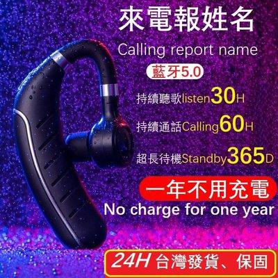 台灣發貨保固 台灣製瑞昱芯片 FC1藍牙耳機 來電報姓名 待機一年 持續通話60小時 史上最強續航力耳機 車用 辦公必備