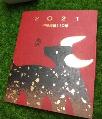 全新2021年 牛年 中華民國110年 蔡英文 賴清德 總統府限量紅包福袋