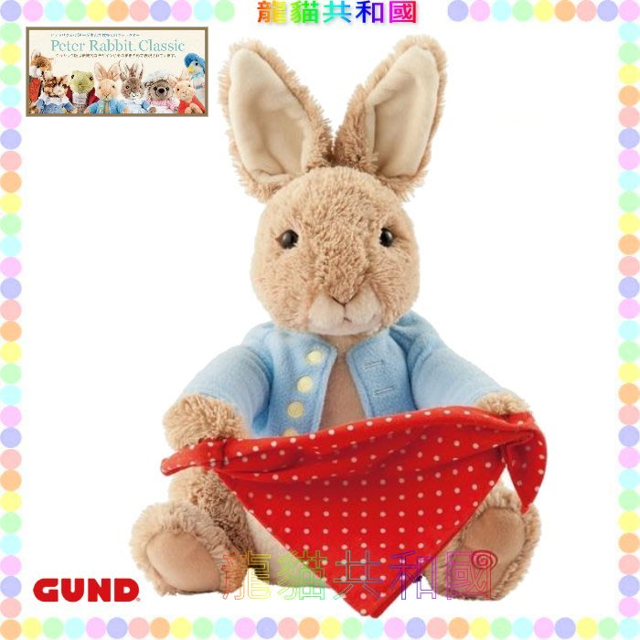 ※龍貓共和國※日本正版《GUND彼得兔Peter Rabbit 手帕兔子 超柔軟可動絨毛娃娃 玩偶布偶36公分》生日禮物