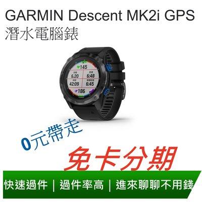 免卡分期 GARMIN Descent MK2i GPS 潛水電腦錶
