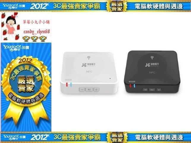 【35年連鎖老店】JS MX5008 NFC桌面藍芽無線接收器有發票/可全家/保固一年