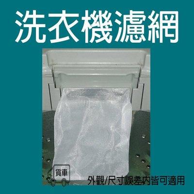 國際洗衣機濾網 NA-V168BBS NA-V158EB NA-V178EB NA-V178AB NA-V158VBS