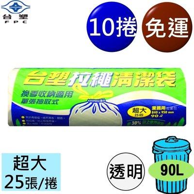 台塑 拉繩 清潔袋 垃圾袋 (超大) (超量包) (透明) (90L) (84*95cm) (10捲) 免運費
