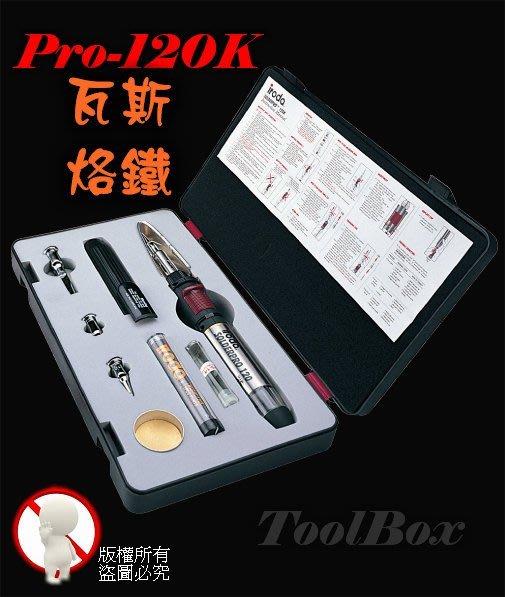 【ToolBox】iroda愛烙達Pro-120K/瓦斯烙鐵/火燄槍/噴火槍/瓦斯焊槍/噴燈/烙鐵/電烙鐵/焊錫/焊槍