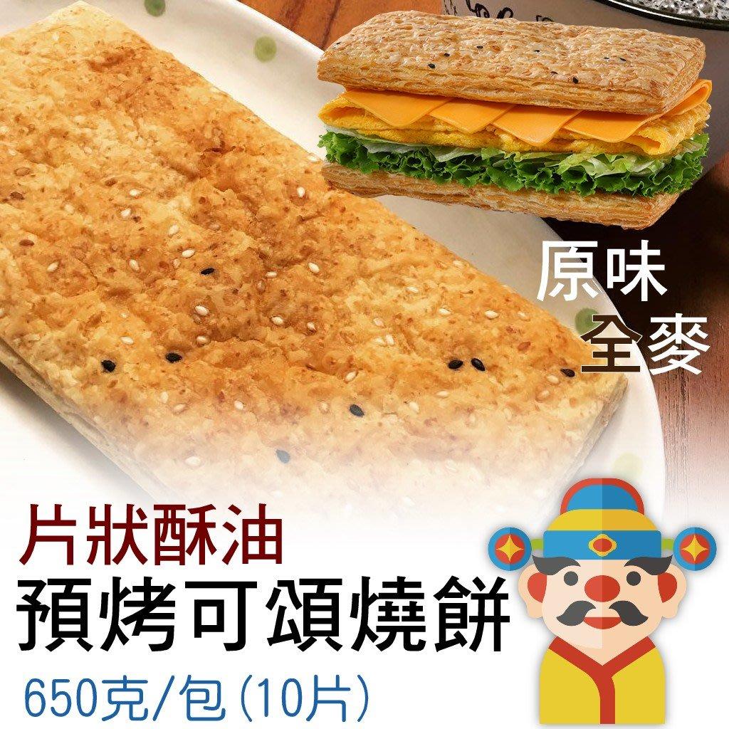 可頌燒餅|全麥|原味|預烤麵包|早點有答案|在家也能輕鬆做出美味|財神市集 冷凍食品