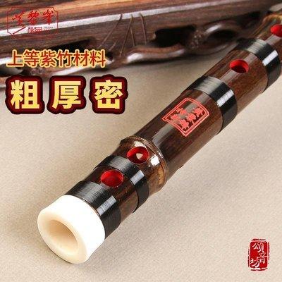 黃黎鋒竹笛特制一節紫竹笛子老料專業成人演奏高級橫笛CDEFG調笛[頌音坊125253]