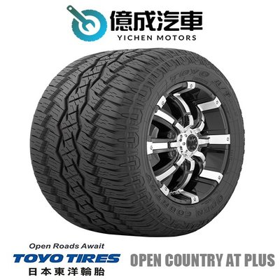 《大台北》億成汽車輪胎量販中心-東洋輪胎 265/60R18 OPEN COUNTRY AT plus