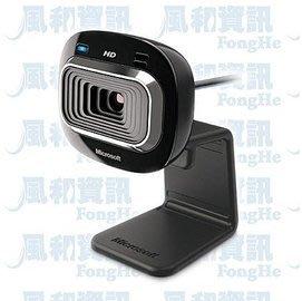 微軟 Microsoft LifeCam HD-3000 V2 網路攝影機【風和網通】