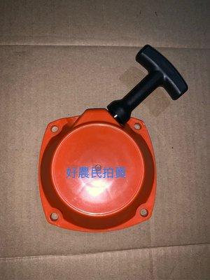 割草機 ZENOAH G45L小松啟動拉盤 (橘色)
