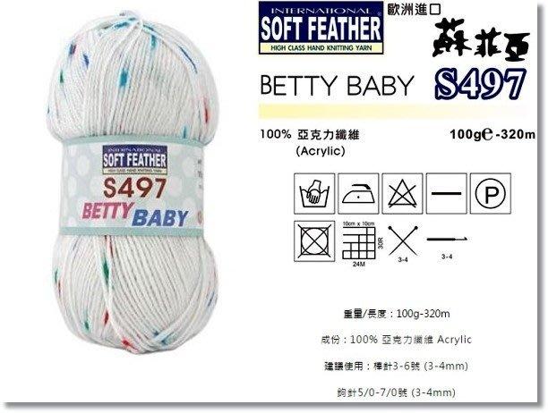 毛線編織SOFT FEATHER S497 BETTY BABY貝蒂寶貝毛線~多色任選!編織書、編織工具【彩暄手工坊】