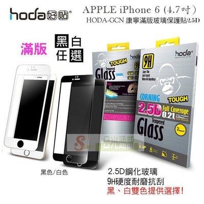 s日光通訊@HODA-GCN APPLE iPhone 6 4.7吋 康寧滿版2.5D玻璃保護貼 0.21mm / 玻璃貼