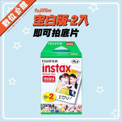 數位e館 Fujifilm Instax mini 富士 拍立得 即可拍 軟片 空白底片 相紙 相片 20張