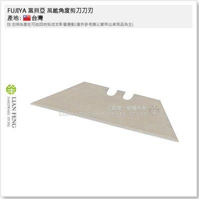 【工具屋】FUJIYA 富具亞 萬能角度剪刀刀刃 FS-317P 替換式刀刃 單片售價 裝潢剪 配線槽剪刀 塑膠 木材