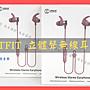 【永安】稀少粉色 Samsung C&T ITFIT 藍牙無...