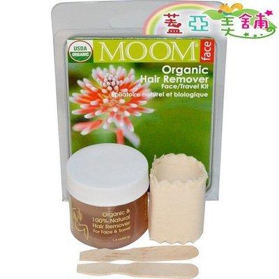 ~蓋亞美舖~ MOOM Organic 天然臉部膏 蜜蠟 不需加熱 減少疼痛 小包裝 旅行組 美國
