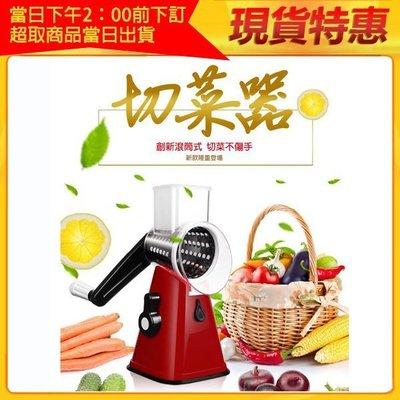 【24h出貨】多功能切菜器 手搖 滾筒 刨片器 刨絲器 磨粉器 切絲器 切片器