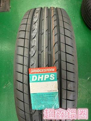 +超鑫輪胎鋁圈+  BRIDGESTONE 普利司通 DHPS 225/45-19 92W