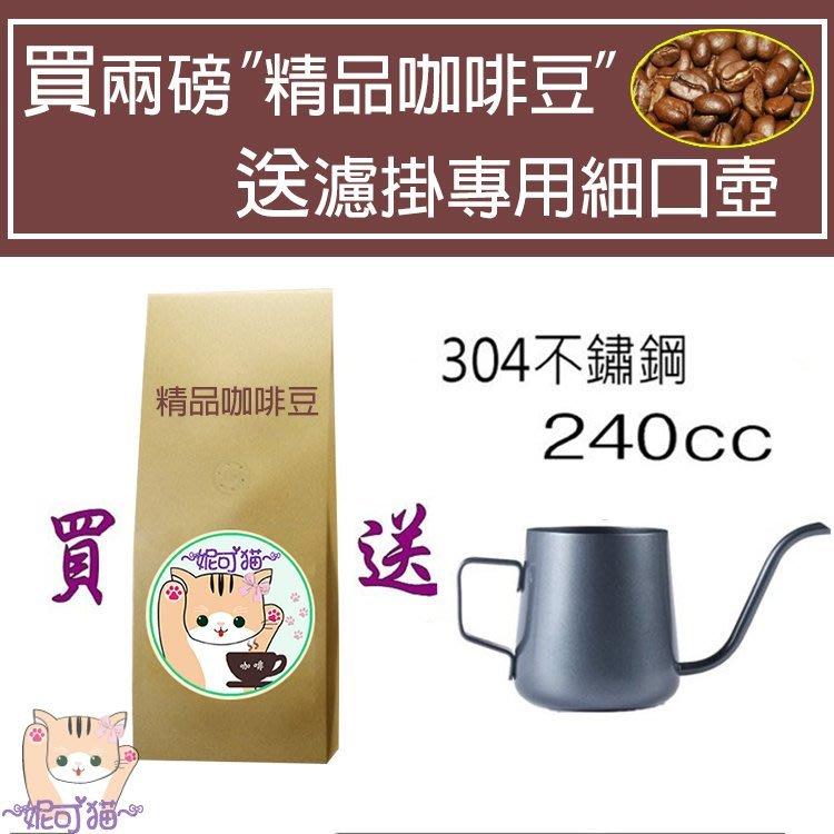 ~現貨~【妮可貓】你沒看錯! 就是送你 不鏽鋼 240ml 手沖/耳掛/濾掛咖啡細口壼.只要購買2磅精品咖啡豆