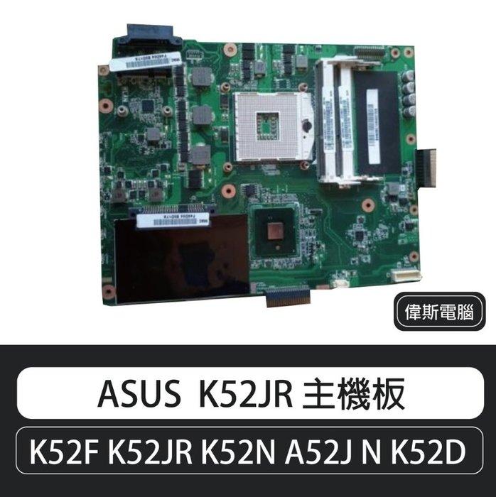 ☆偉斯電腦☆AUSU 華碩 K52F K52JR K52N A52J N K52D 主機板(含小板)