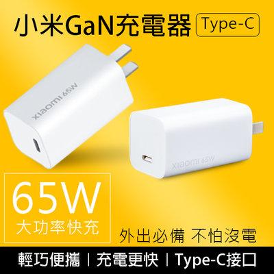 【coni mall】小米GaN充電器 Type-C 65W 現貨 當天出貨 充電器 插座 快充 Type-C 插頭