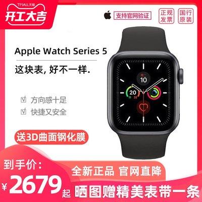小紅帽 【速發】Apple iwatch series 5蘋果手表5代watch手環s5運動50米防水米蘭尼斯表帶/不銹鋼表殼