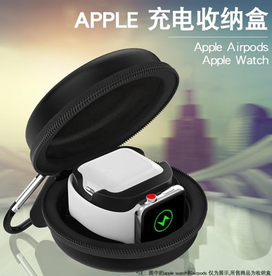 蘋果 airpods2無線充電底盒 Apple watch1/2/3/4代手錶耳機充電線 充電支架 鑰匙扣收納盒防摔防震