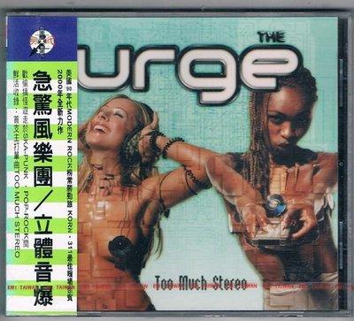 [鑫隆音樂]西洋CD-急驚風樂團The Urge :立體音爆Too Much Stereo (全新)免競標