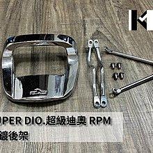 材料王*【絕版品】SUPER DIO.超級迪奧 RPM 早期 古董 經典 後架.電鍍後架.後扶手*