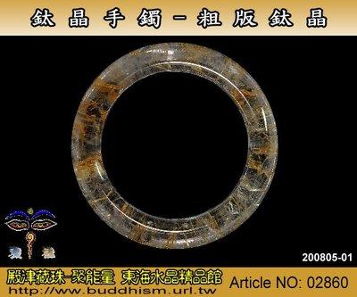 【聚能量】天然粗版鈦晶手鐲,透體清料 / 晶體乾淨。放漏價售。02860